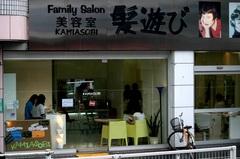 kamiasobi 淵野辺店の写真2