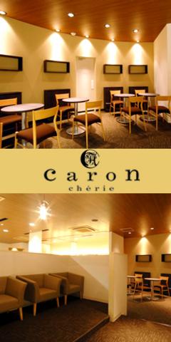 CARON cherieの写真3