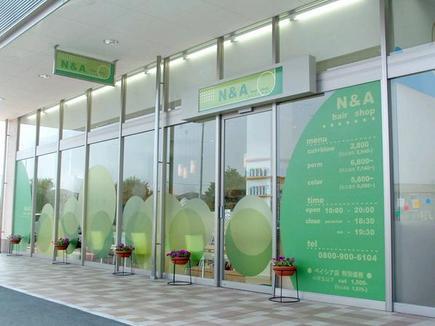 hair shop N&A ベイシア栗橋店の写真