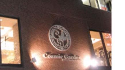 Cosmic Gardenの写真