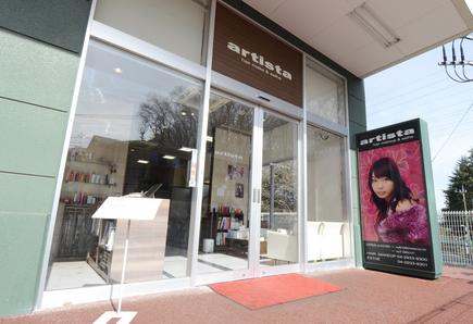 artista 西武園店の写真