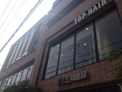 TOP HAIR 宝塚店の写真2